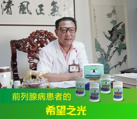 Doctor Yang - Herbal formulas for Prostatitis